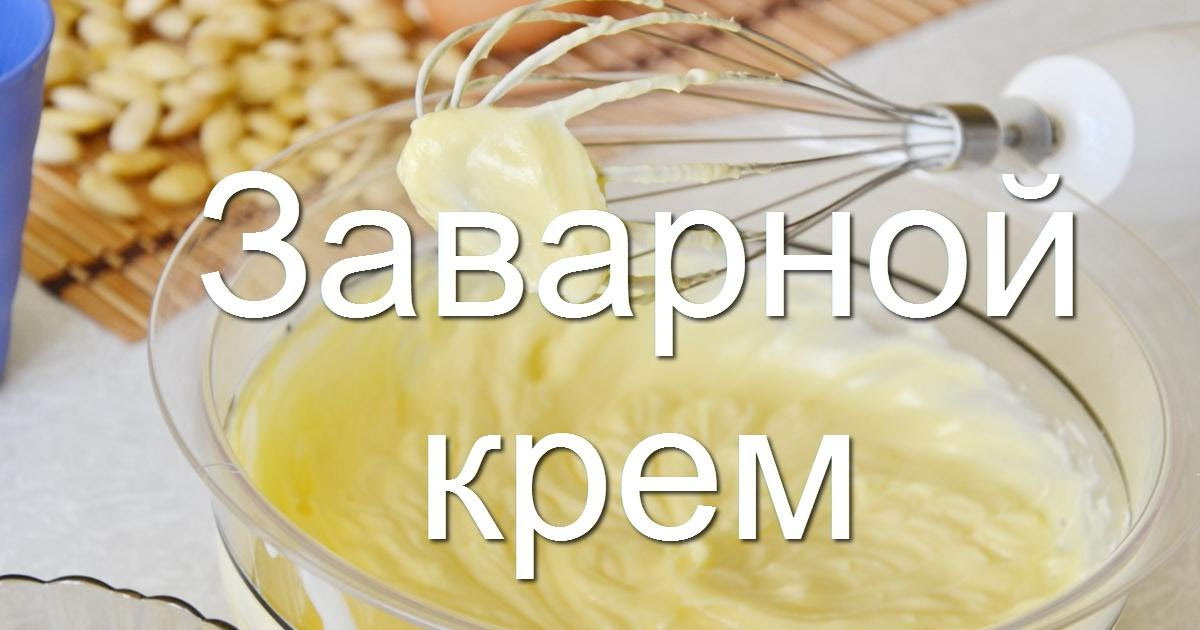 Как сделать заварной крем